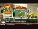 【ゆっくりゲーム解説】初代ゼルダの伝説-ゲーム夜話【第8回-後編】
