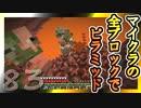 【Minecraft】マイクラの全ブロックでピラミッド Part83【ゆっくり実況】