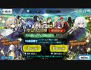 【Fate/Grand Order】殺+αピックアップ