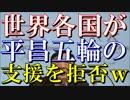 【韓国崩壊最新】平昌五輪の支援を世界各