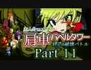 【MUGEN】主人公vsオリアレ 肩車バベルタワー建造&破壊バトル Part11