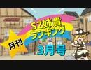 月刊SZ姉貴ランキング3月号