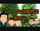 【7/7】Fラン大生就職物語【いらすとやドラマ】