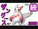 【ポケモンSM】続ザングース軸でレート2000 その2(2059~)【対戦実況】