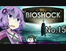 【BIOSHOCK】ゆかりさんの海底都市探索記:No.15【VOICEROID実況】