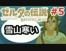 【ゼルダの伝説】のんびり実況プレイ#5【ブレス オブ ザ ワイルド】