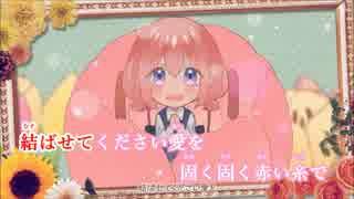 【ニコカラ】花に赤い糸 (Off Vocal) +5
