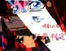 【遊戯王A5DXAL】ムッツリ顔のネクロニカ Ep1-2【仮想卓】