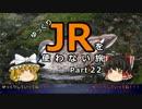 【ゆっくり】 JRを使わない旅 / part 22