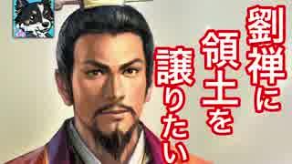 #14【三國志13PK】劉禅に領土を譲りたい【