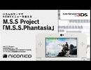 M.S.S Project「M.S.S.Phantasia」/ ニンテンドー3DSテーマ ニコニコアレンジ