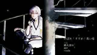 【人力刀剣乱舞】のぼれ!すすめ!高い塔【鶴丸国永】 thumbnail