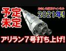 【予定を完全放棄】2020年目標は冗談!韓国の本命は2021年ニダ!