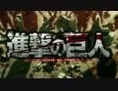 進撃!調査兵団の日常2