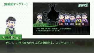 【卓ゲ松CoC】六つ子で『松迎物語』part12