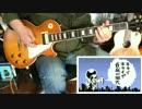 【ギター】 キライ・キライ・ジガヒダイ! 弾いてみた 【くらげP】