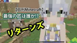 【日刊Minecraft】最強の匠は誰か!?リターンズ 芸術編2日目【4人実況】