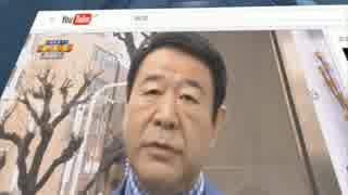 青山繁晴さんが誹謗中傷されて怒っています