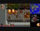 【ウルティマ VII : The Black Gate】を淡々と実況プレイ part17