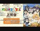 けものフレンズ 12話上映会 ニコ生コメント 1/3 放送前 前半