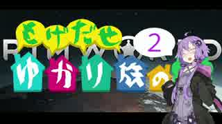 【RimWorld】 もげだせ ゆかり族の星2 -Pa
