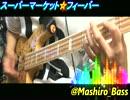 【スラップ】スーパーマーケット☆フィーバー楽しいなぁ!【Mashiro】