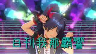 日刊 我那覇響 第1300号 「ザ・ライブ革命