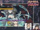 「ダンジョントラベラーズ2-2 闇堕ちの乙女とはじまりの書」プロプレ! 第一回