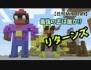 【日刊Minecraft】最強の匠は誰か!?リターンズ 芸術編6日目【4人実況】