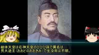 【ゆっくり歴史解説】天皇125代:26代目「