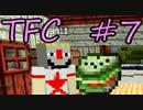 【Minecraft】生きる。#7【TFC実況】
