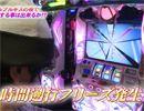 射駒タケシの攻略スロットⅦ #752 【無料サ