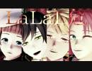 【MMD文アル】LaLaL危