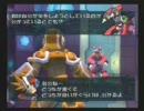 ロックマンX8 アクセルのコピー能力