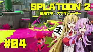 【Splatoon2】続編!!隣のイカした世界!! P