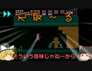 【ゆっくり実況】はじめからていねいにスーパーメトロイドpart24【音零】