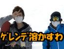【旅行】スキー・スノボ旅行2017を楽しむわ02