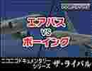 【予告編】エアバスVSボーイング ~大陸間航空機戦争~
