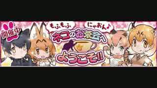 【アプリ版】けものフレンズ イベント 「ネコのお茶会へようこそ!!」