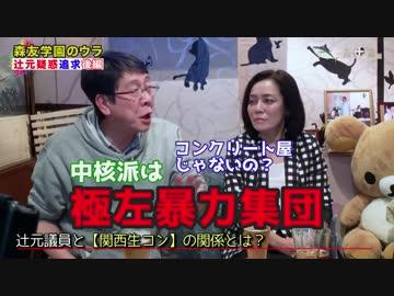 ♯11 深い闇!関西生コンと衝撃の関係 野田中央公園のウラ