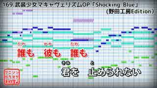 【カラオケ】武装少女マキャヴェリズムOP「Shocking Blue」(伊藤美来)