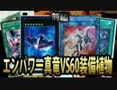 【リンク召喚】エンパワー真竜VS60装備植物①【新マスタールール】