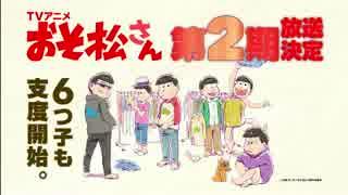 【2期放送決定解禁】新作TVアニメ「おそ