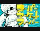 【チキテン】スーパーマーケット☆フィーバー【UTAUカバー】