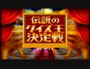 【実況】ハジけろ脳汁!俺たち伝説のクイズ王!#1
