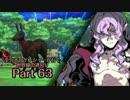 【ADVANCED実況】 全力ボウケンシャーが行く世界樹の迷宮V 【Part63】