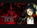 【ADVANCED実況】 全力ボウケンシャーが行く世界樹の迷宮V 【EX-25】