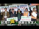 【台湾ch Vol.177】日台関係―日本の政府・民間の積極姿勢に台湾政府も変わるか?・他[桜H29/4/7]