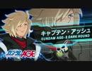 機動戦士ガンダム EXTREME VS. MAXI BOOST ON ガンダムAGE-2 ダークハウンド参戦PV