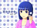 【耳かきボイス】耳かき少女vol.3【声優募